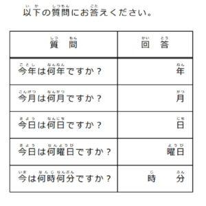 認知機能検査1