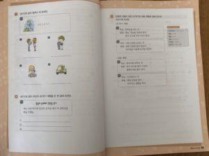 面白い韓国語1課4