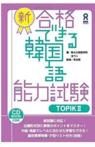 合格できる韓国語能力試験