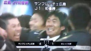 サンフレッチェ広島初優勝2