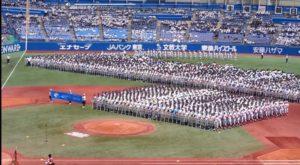 高校野球東西東京大会開会式