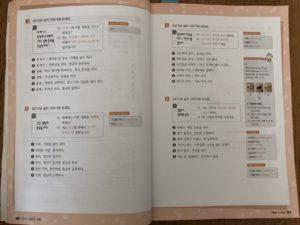 面白い韓国語1課3