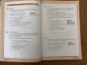 面白い韓国語1課7