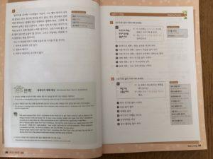 面白い韓国語1課2
