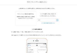 Appleサポート5
