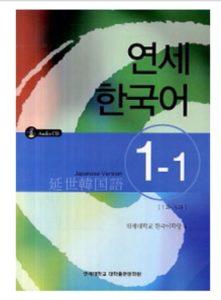 延世韓国語