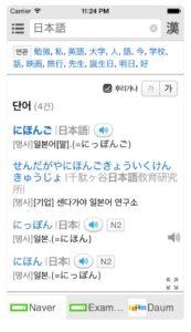 日韓辞典1