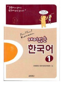 おもしろい韓国語