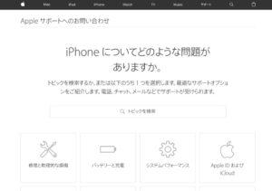 Appleサポート1