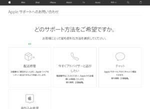 Appleサポート4