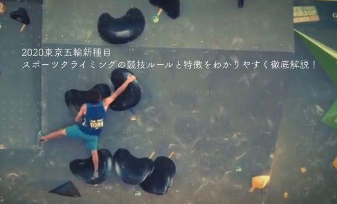 2020東京五輪スポーツクライミング