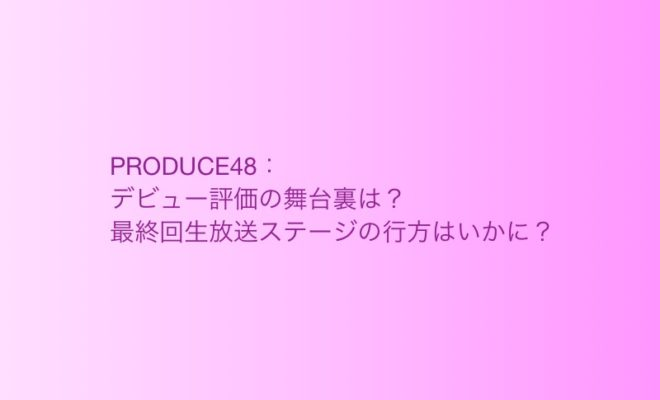 PRODUCE48第11回放送