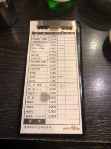 プチョンユッケ注文票