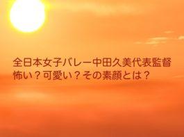 中田久美監督