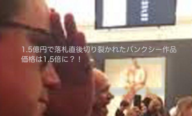 1.5 億円バンクシー