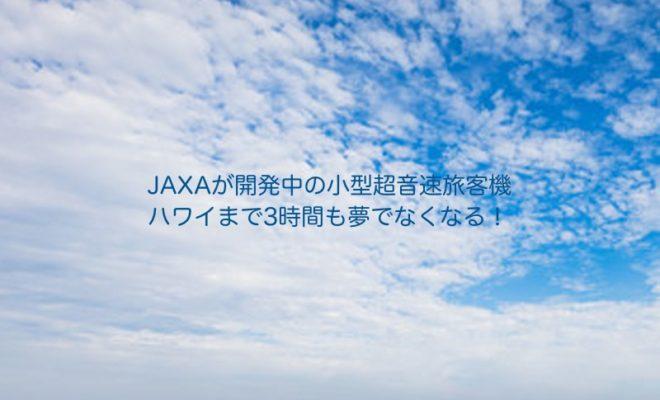 JAXA超音速旅客機