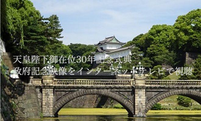 天皇陛下御在位30年政府記念映像