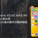 IPhoneXS:XS MAX:XR