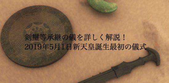 剣璽等承継の儀