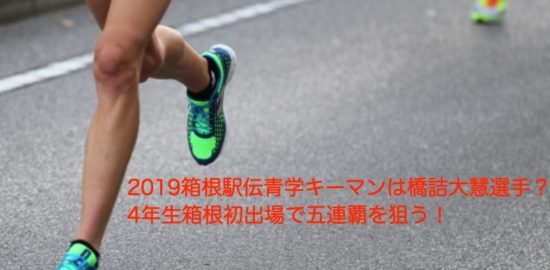 青学 橋詰大慧選手