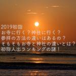 2019初詣参拝方法