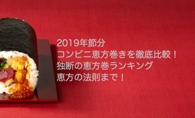 2019コンビニ恵方巻比較 ランキング