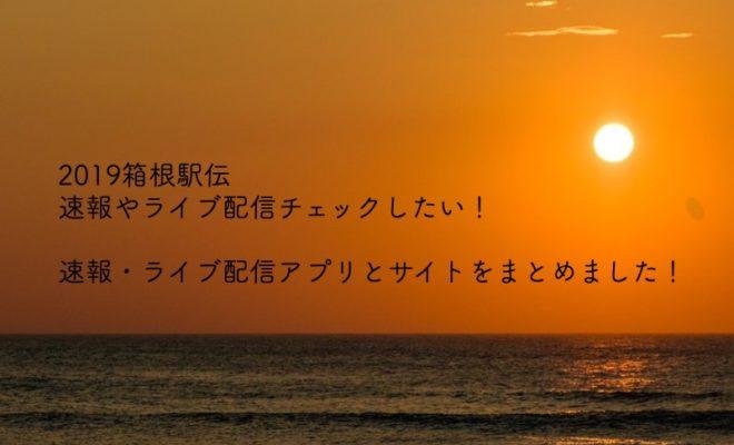 2019箱根駅伝速報 ライブ配信