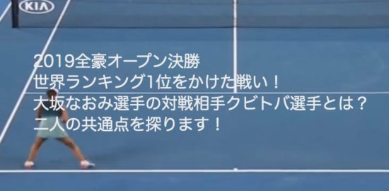 全豪オープン決勝 大坂・クビトバ