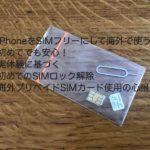 iPhone SIMロック解除・海外プリペイドSIM